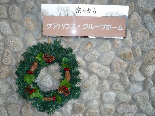 ホーム棟クリスマス一色.jpg