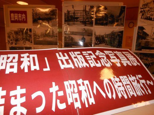 昭和の写真展.jpg